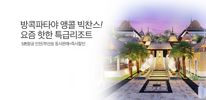 [즉시할인] 방콕파타야 앵콜 BIG찬스_best banner_0_해외여행_/deal/adeal/1640355