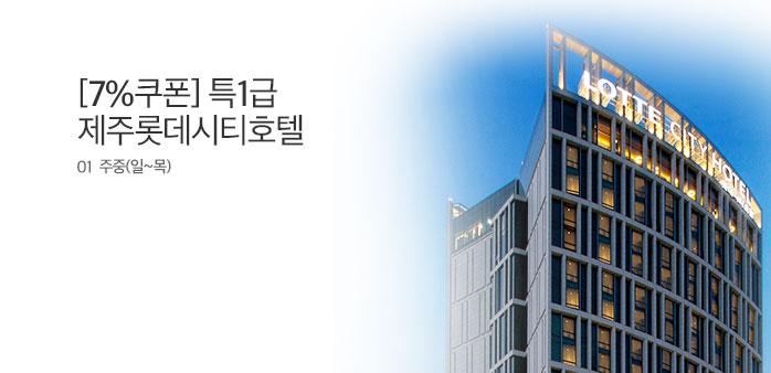 [7%쿠폰]특1급 제주롯데시티호텔PKG_best banner_0_호텔_/deal/adeal/1650696