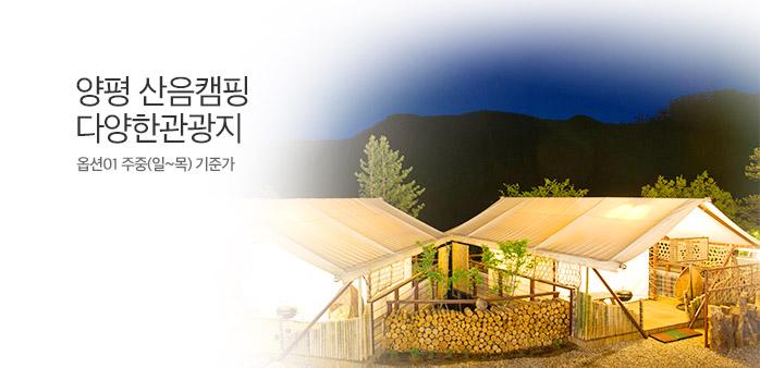 [10%쿠폰] 양평 산음캠핑,천혜의자연_best banner_0_캠핑/글램핑_/deal/adeal/1552944