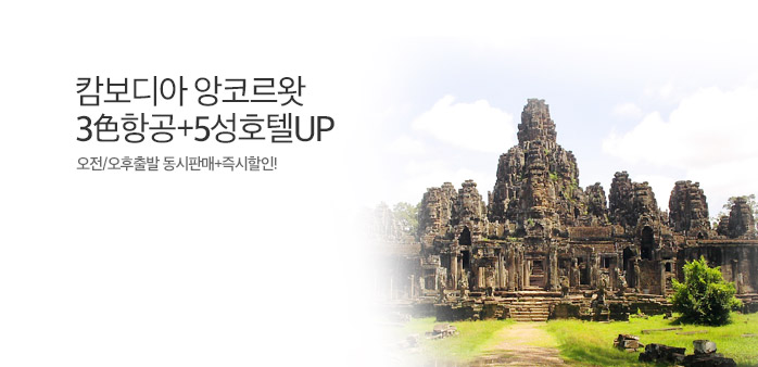 [주간특가] 캄보디아 3色항공+호텔UP_best banner_0_해외여행_/deal/adeal/1642680