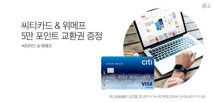 씨티카드 특별 이벤트_best banner_0_서울 핫플레이스_/deal/adeal/1658026