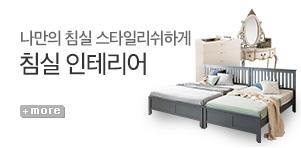 [기획전] 침실가구 인테리어 특가전