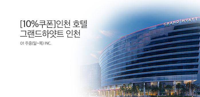 [10%쿠폰] 인천 그랜드하얏트 ~2월 !_best banner_0_호텔_/deal/adeal/1571712