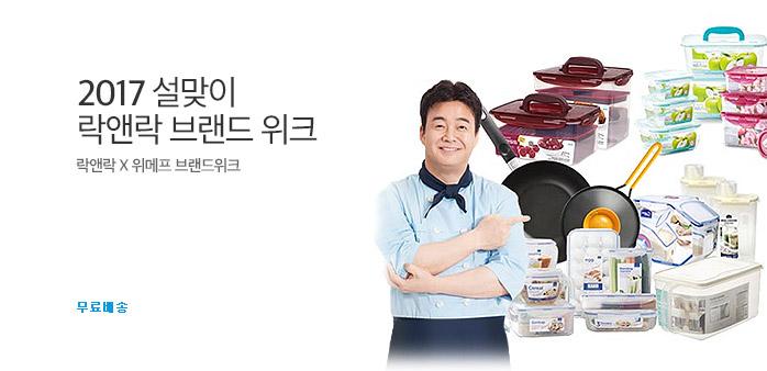 2017 설맞이 락앤락 브랜드대전_best banner_0_TODAY 추천^식품/생활/유아동_/deal/adeal/1652524
