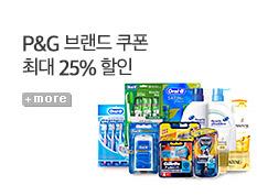 [원더배송] P&G 헤어 구강 질레트