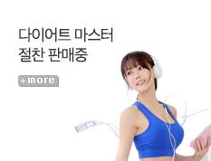 [기획전] 다이어트 마스터
