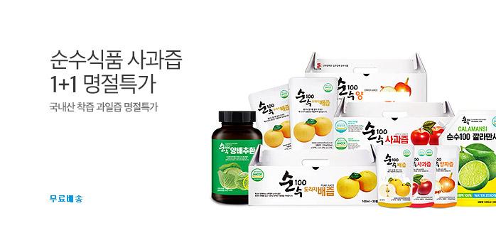 순수식품 사과즙 1+1 명절특가_best banner_0_TODAY 추천^식품/생활/유아동_/deal/adeal/1655453