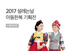 [기획전] 아동한복/유아한복