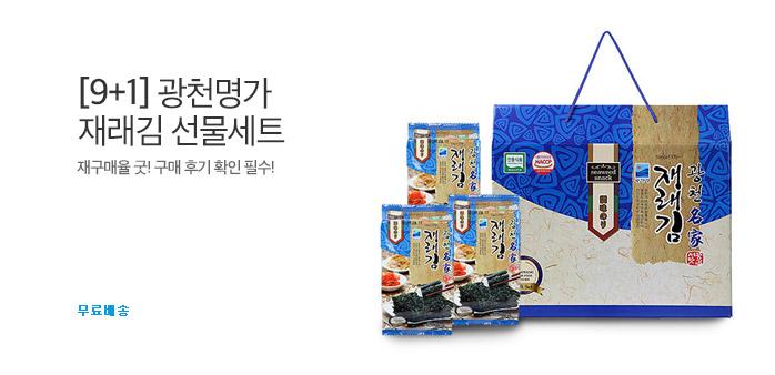 [스타쿠폰] 9+1광천명가 김 선물세트_best banner_0_TODAY 추천^식품/생활/유아동_/deal/adeal/1412688