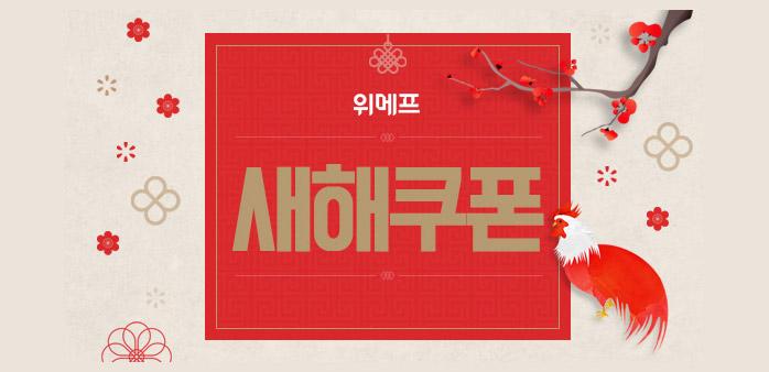 새해쿠폰_best banner_0_신발/잡화_/deal/adeal/1485614