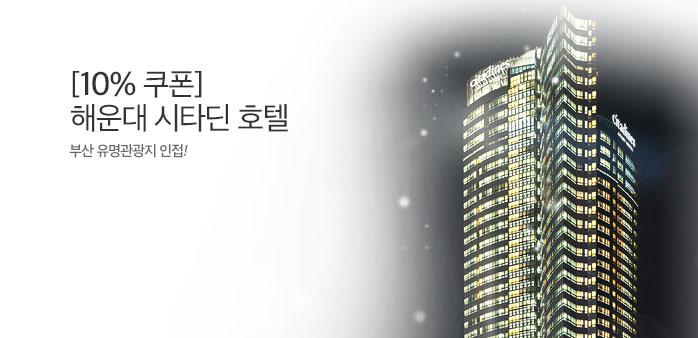 [10%쿠폰]부산 시타딘 해운대 핫플!!_best banner_0_호텔_/deal/adeal/1637596