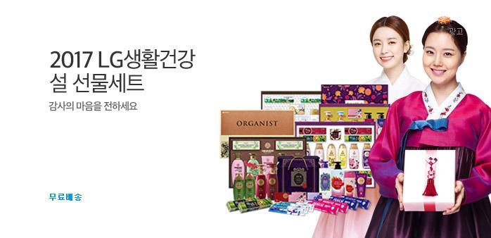 [기획전] 17 LG생활건강 설 선물세트_best banner_0_TODAY 추천^식품/생활/유아동_/deal/adeal/1626475