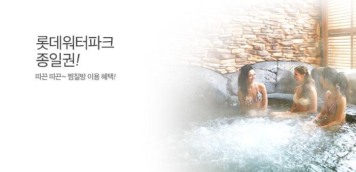 [김해] 롯데워터파크 종일이용권!_best banner_0_워터파크/스파_/deal/adeal/1657723