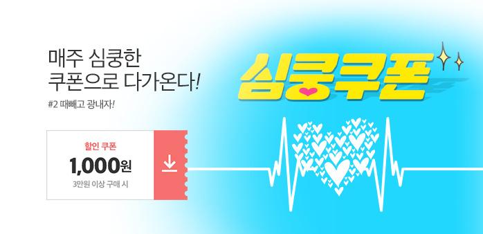 [기획전] 심쿵쿠폰 2탄_best banner_0_서울 핫플레이스_/deal/adeal/1657405
