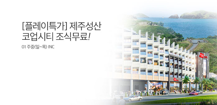 [플레이특가] 성산코업호텔 조식무료_best banner_0_호텔_/deal/adeal/1655228