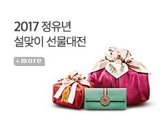 [기획전] 설 선물