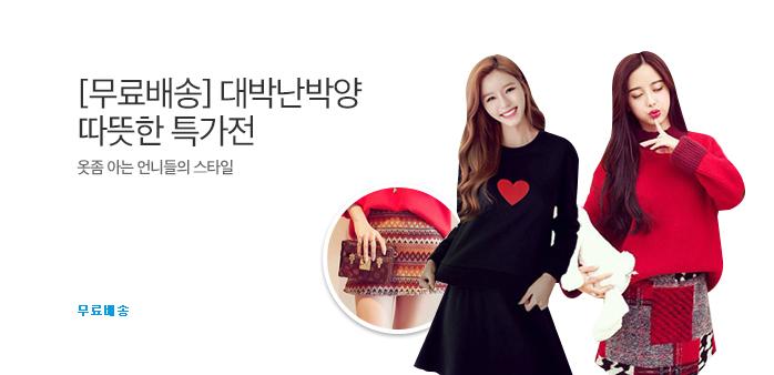 [무료배송] 대박난박양 신상 스페셜!_best banner_0_TODAY 추천^패션뷰티_/deal/adeal/1658510