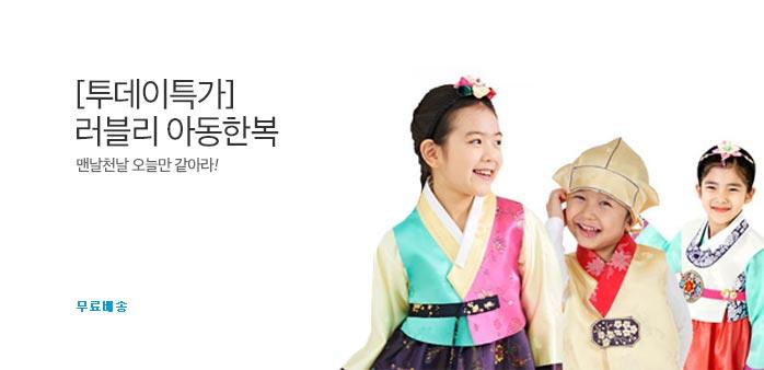 [투데이특가] 1만원대WOW 한예빔한복_best banner_0_유아동패션_/deal/adeal/1662198