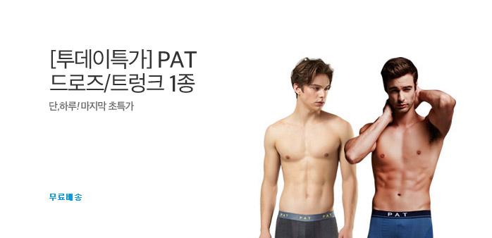 [투데이특가] PAT 드로즈/트렁크 1종_best banner_0_언더웨어/잠옷_/deal/adeal/1662312