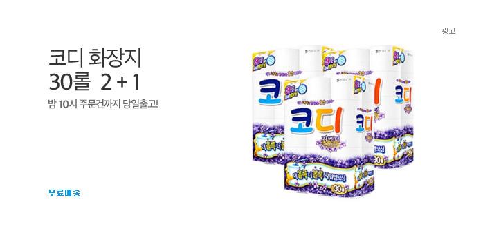 [원더배송] 코디 화장지 30롤 2+1_best banner_0_TODAY 추천^식품/생활/유아동_/deal/adeal/1432649