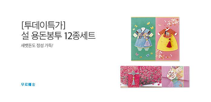 [투데이특가] 설 용돈봉투 12종세트_best banner_0_취미/문구/애완_/deal/adeal/1664587