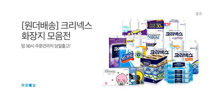 [원더배송] 크리넥스 화장지 모음전_best banner_0_TODAY 추천^식품/생활/유아동_/deal/adeal/1534311