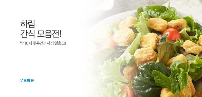 [신선생] 제니코 스트링 치즈 X 10개_best banner_0_홈^원더배송_/deal/adeal/1634054