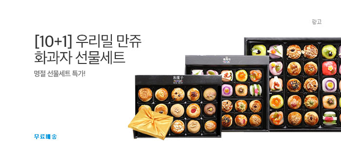 [10+1] 우리밀 만쥬 화과자 선물세트_best banner_0_식품_/deal/adeal/1405750