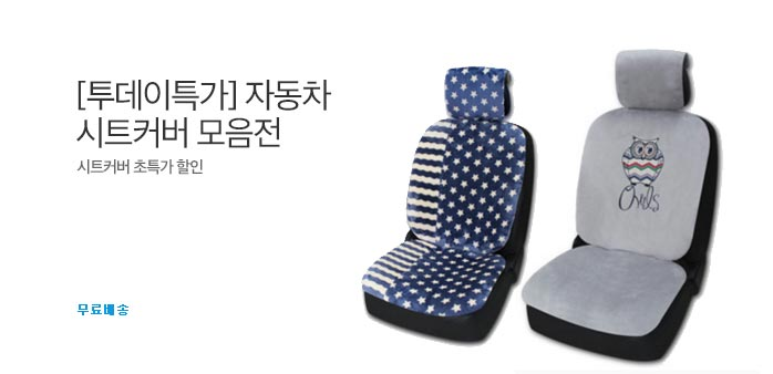 [투데이특가] 자동차 시트커버 5종_best banner_0_스포츠/자동차_/deal/adeal/1656499