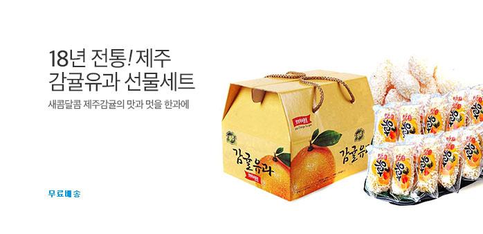 제주 감귤유과 선물세트 무료배송!_best banner_0_식품_/deal/adeal/1527077