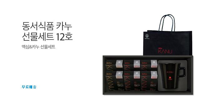 [무료배송] 카누 선물세트 12호_best banner_0_식품_/deal/adeal/1625577