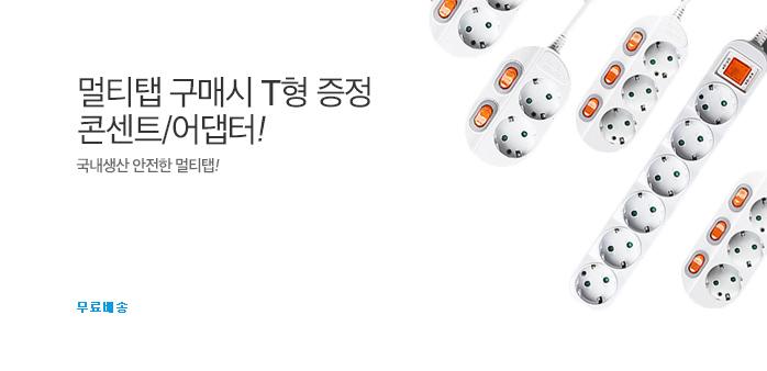 [무료배송] 멀티탭 구매시 T형 증정_best banner_0_스포츠/자동차_/deal/adeal/1652366
