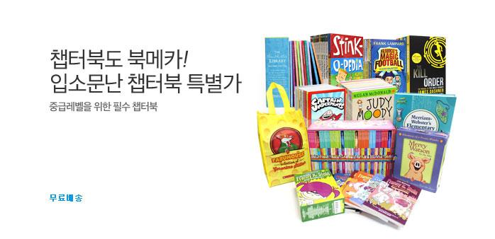 북메카 챕터북 베스트 셀러 대전!_best banner_0_도서/교육_/deal/adeal/1655915