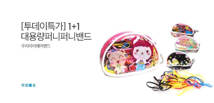 [투데이특가] 1+1대용량퍼니퍼니밴드_best banner_0_유아동 패션/완구_/deal/adeal/1656196