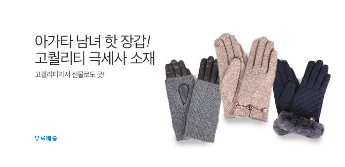 [투데이특가] 아가타 터치장갑 +포장_best banner_0_롯데백화점_/deal/adeal/1648683