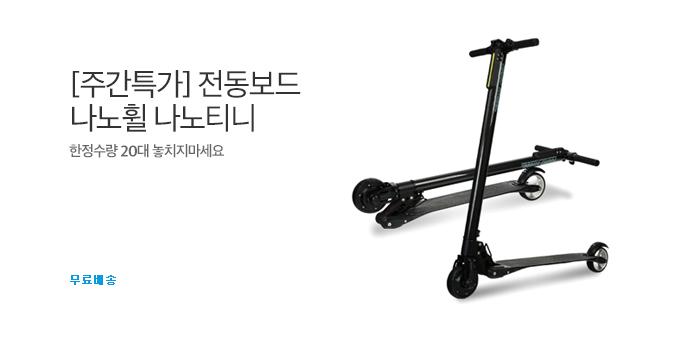 [주간특가] 6.3kg 초경량 나노티니_best banner_0_스포츠/자동차_/deal/adeal/1633198