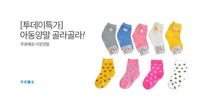 [투데이특가] 아동양말 골라골라!_best banner_0_유아동패션_/deal/adeal/1660543