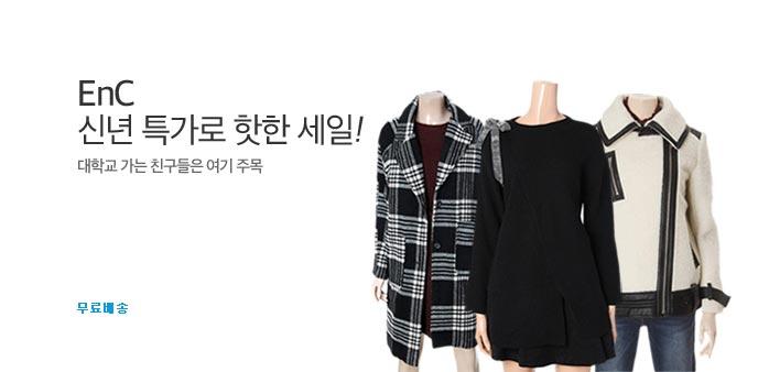 [롯데] EnC 신년특가로 핫한세일_best banner_0_롯데백화점_/deal/adeal/1661123