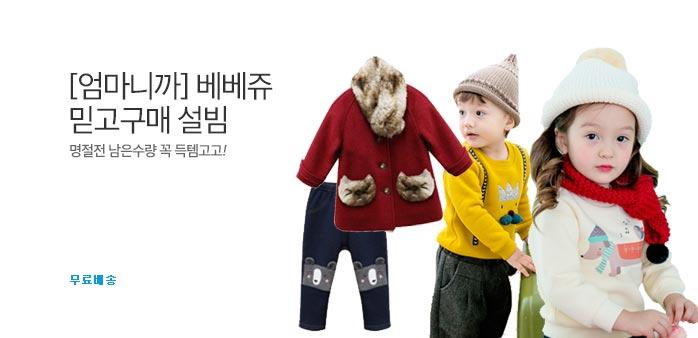 [엄마니까] 설빔도 믿고구매 베베쥬!_best banner_0_유아동패션_/deal/adeal/1662157