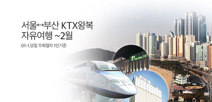 [서울↔부산] KTX 내맘대로 자유여행_best banner_0_내륙여행_/deal/adeal/1588199