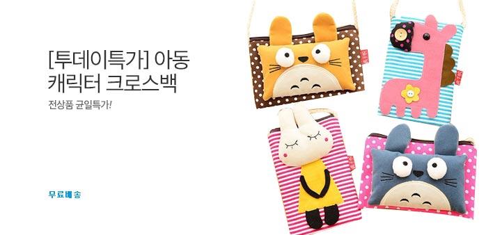 [투데이특가] 아동 캐릭터 크로스백_best banner_0_유아동패션_/deal/adeal/1652882