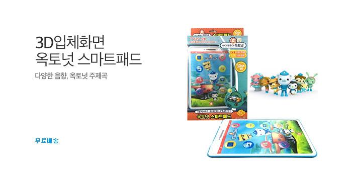 [주간특가] 3D입체 옥토넛스마트패드_best banner_0_유아동 패션/완구_/deal/adeal/1649998