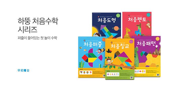 [투데이특가] 하뚱 처음수학 시리즈_best banner_0_도서/교육_/deal/adeal/1660140