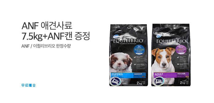 ANF애견사료 7.5kg+ANF캔 증정_best banner_0_취미/문구/애완_/deal/adeal/1661865