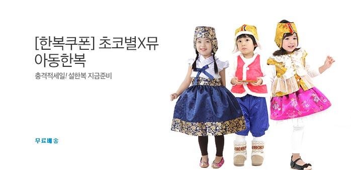 [한복쿠폰] 초코별X뮤 한복 반짝세일_best banner_0_유아동패션_/deal/adeal/1650468