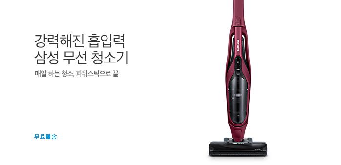 [삼성쿠폰] 삼성 청소기 VS60K6030KP_best banner_0_가전_/deal/adeal/1461324