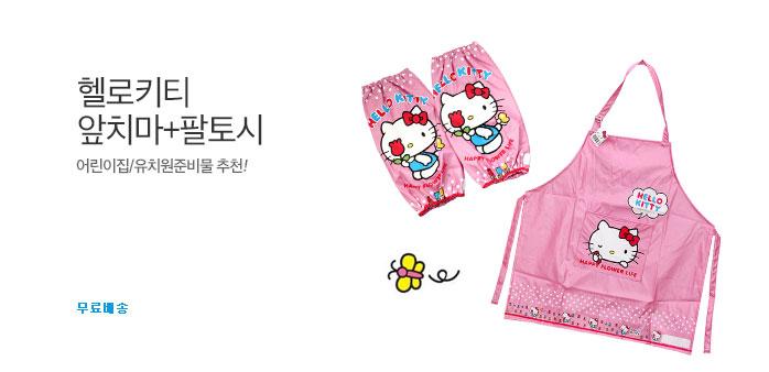 [주간특가] 키티 방수 앞치마+팔토시_best banner_0_유아동 패션/완구_/deal/adeal/1654765