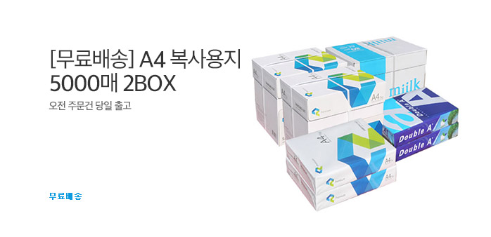 [무료배송] A4 복사용지 5000매 2BOX_best banner_0_취미/문구/애완_/deal/adeal/1658126