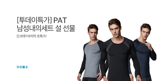 [투데이특가] PAT 남성 겨울내의세트_best banner_0_언더웨어/잠옷_/deal/adeal/1662316