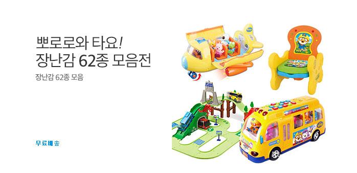 뽀로로와 타요 장난감모음전_best banner_0_유아동 패션/완구_/deal/adeal/1662809
